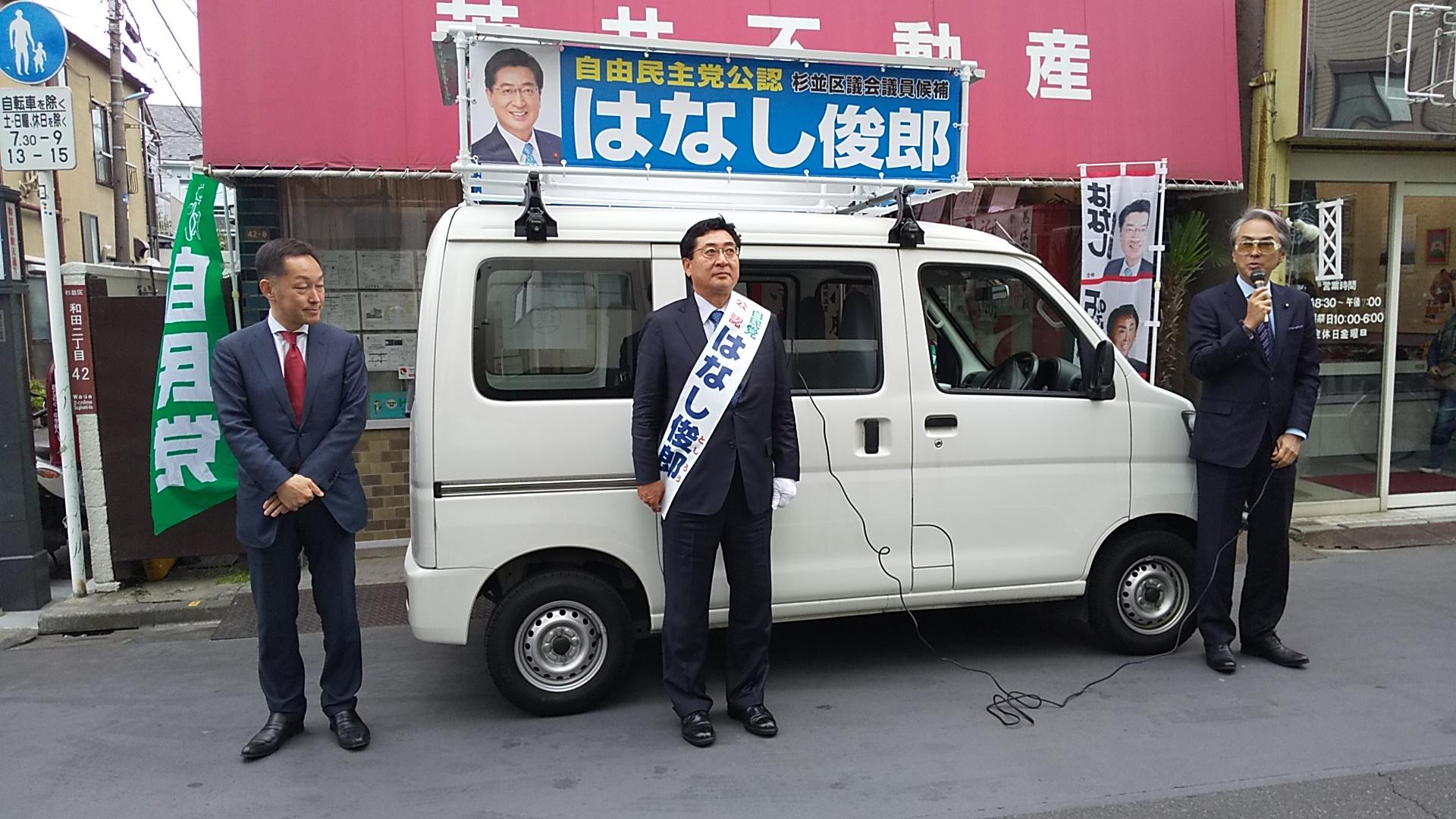 葉梨俊郎 杉並区議会議員選挙 出陣式